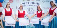 «Фестиваль Селедки» — Переславль-Залесский