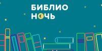 БиблиоНочь — Россия