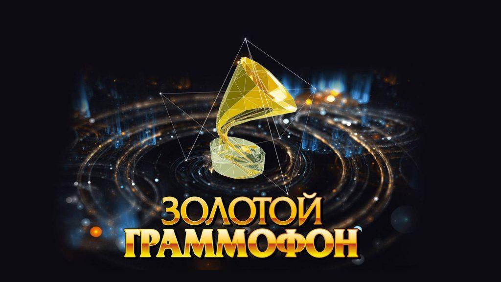 Музыкальная Премия Золотой Граммофон Москва Кремль