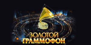 Музыкальная Премия «Золотой Граммофон» — Москва