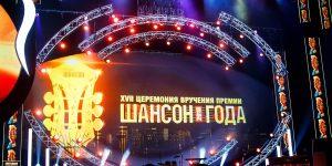 Премия «Шансон Года» — Москва