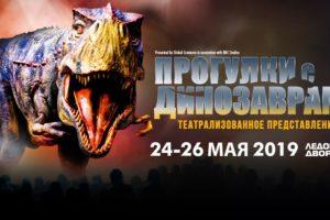 Шоу «Прогулки С Динозаврами» в Санкт-Петербурге