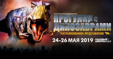 Шоу Прогулки С Динозаврами Санкт-Петербург