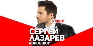 Концерт Сергей Лазарев Москва N Tour