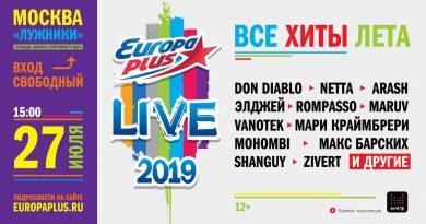 Europa Plus Live Европа Плюс Лайф - 2