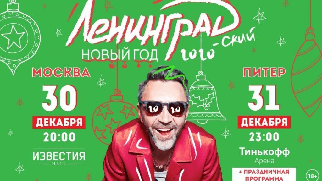 Группа Ленинград концерт в Москве 2019 30 декабря Известия Холл - Санкт-Петербург 31 декабря 2019 Тинькофф Арена