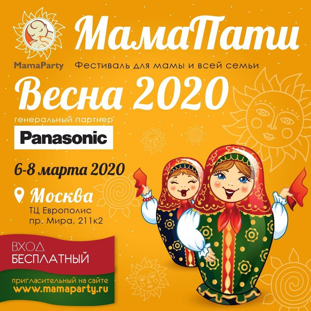 МамаПати Весна 2020