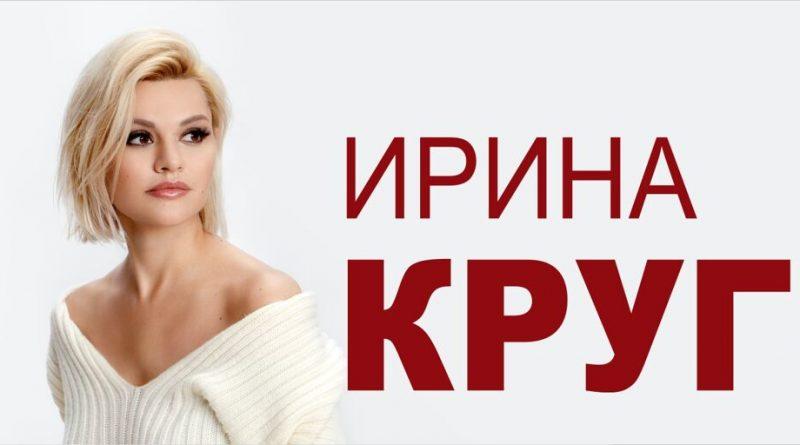 Концерт Ирины Круг В Москве