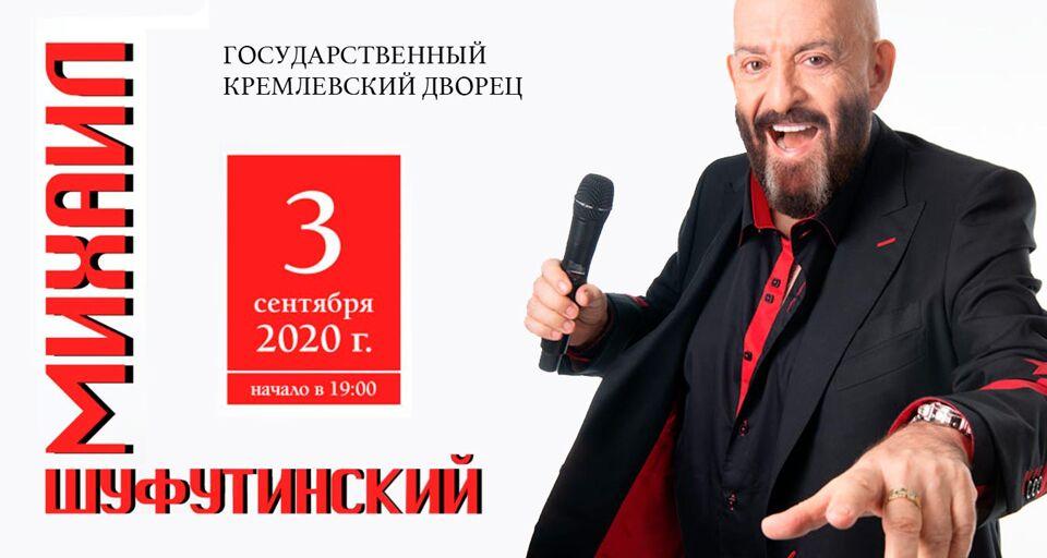 Юбилейный Концерт Михаила Шуфутинского В Кремле 2020 Москва