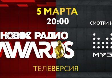 Новое Радио AWARDS на МУЗ-ТВ