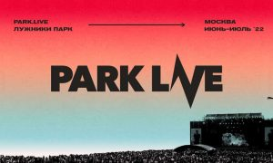 Park Live 2022 — Лужники Парк — Москва