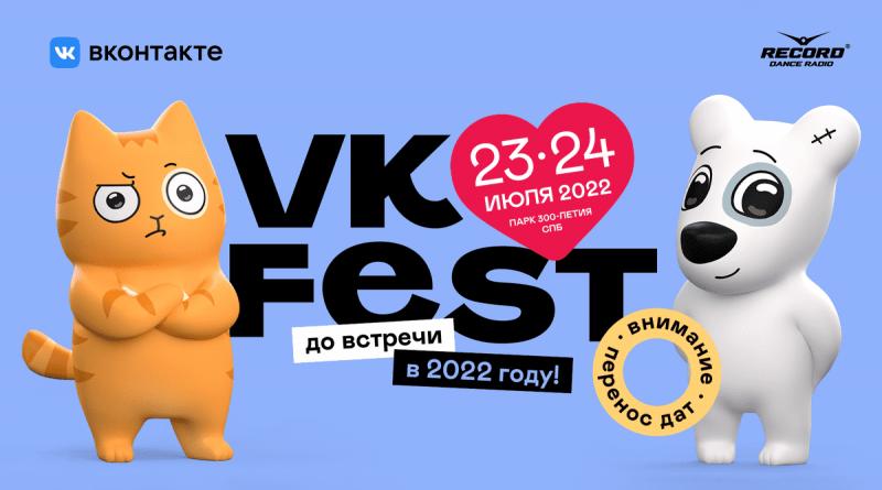 Фестиваль Вконтакте 2022