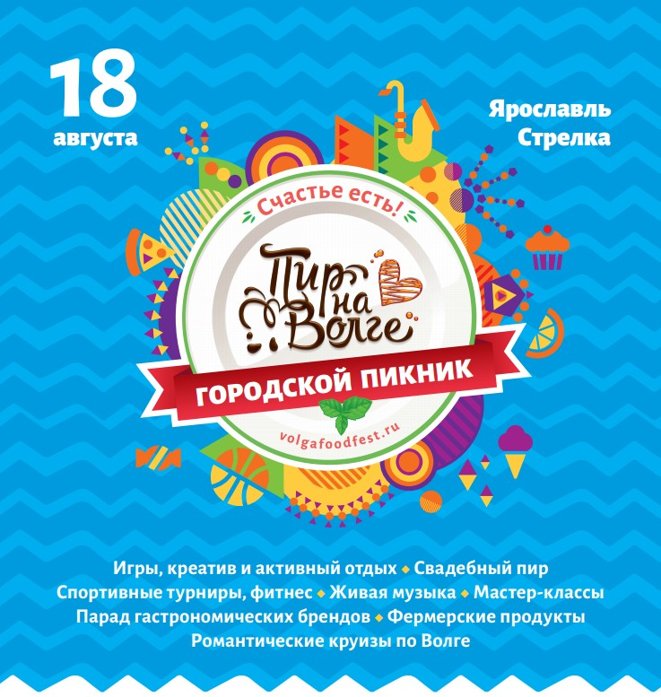 Пир На Волге Ярославль