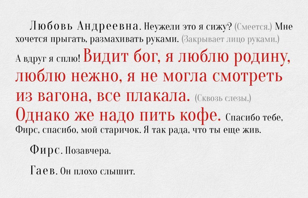 Чеховские Дни Санкт-Петербург