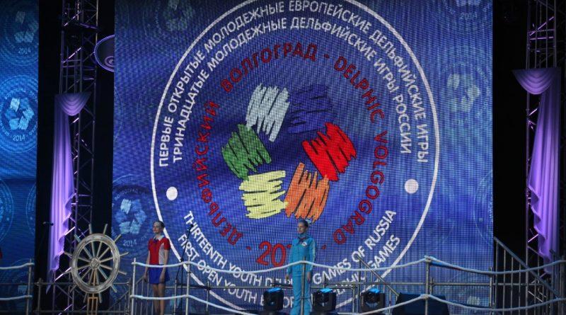 Дельфийские Игры Молодежный Фестиваль Россия