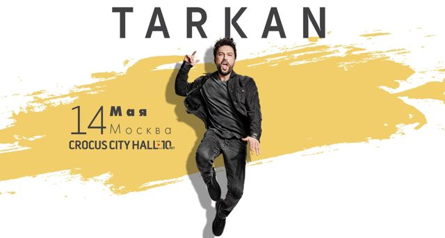 Таркан Москва Крокус Сити Холл 2019