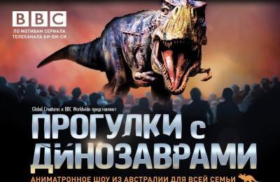 Шоу Прогулки С Динозаврами Австралия