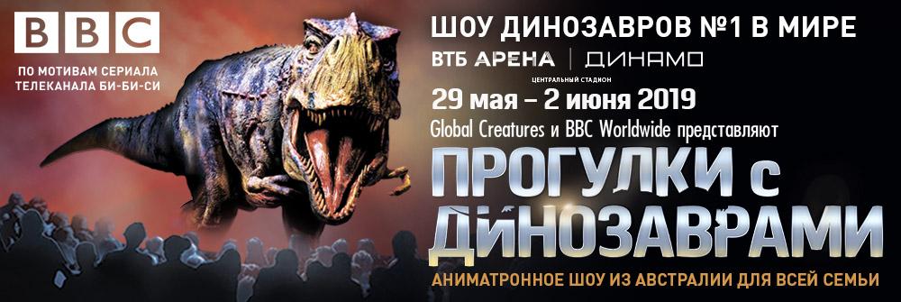 Шоу Прогулки С Динозаврами Москва