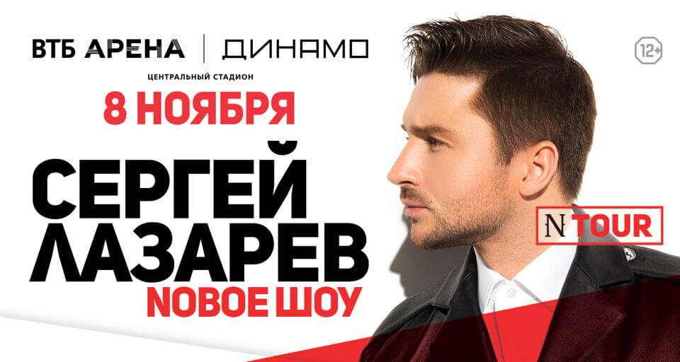 Концерт Сергея Лазарева в Москве
