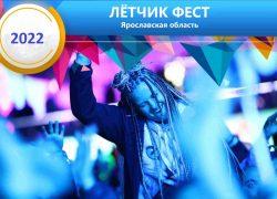 Фестиваль «Летчик Фест» — в Ярославской Области