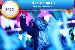 Фестиваль Летчик Фест Ярославль