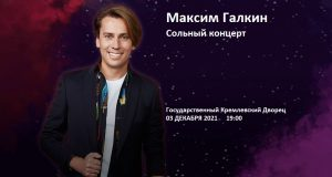 Максим Галкин Сольный Концерт Кремль