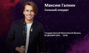Концерт Максима Галкина В Кремле 2021 — Москва