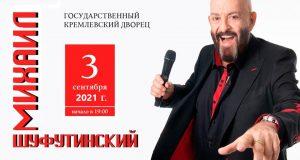 Концерт Михаила Шуфутинского Кремль 2021