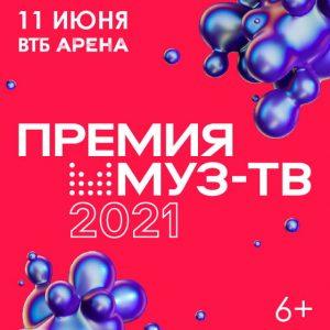 Премия Муз-ТВ 2021 в Москве