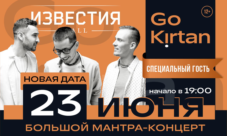 Go Kirtan Известия Холл 2021