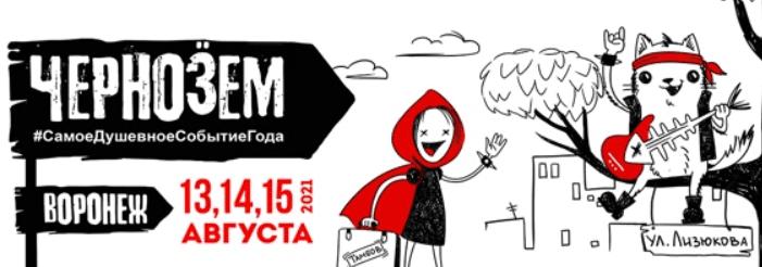 Фестиваль Чернозем 2021