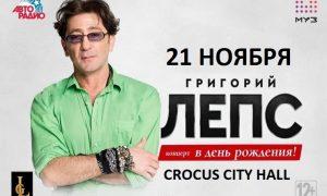 Концерт Григория Лепса 2021 в Москве — Крокус Сити Холл