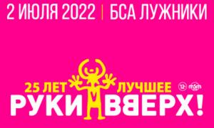 Концерт Руки Вверх 2022 в Лужниках — Москва