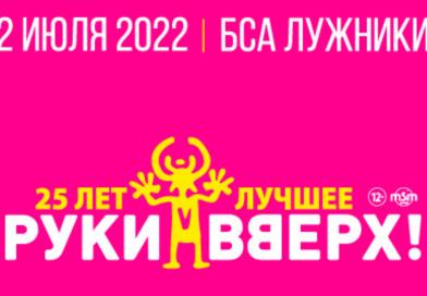 Руки Вверх 2022 Лужники Концерт