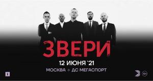 Концерт группы Звери в Москве афиша