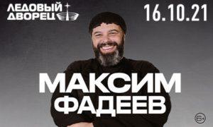 Максим Фадеев — Концерт в Санкт-Петербурге 2021