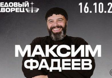 концерт Максима Фадеева