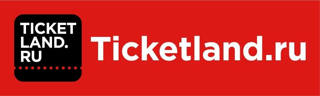 Тикетленд купить билет