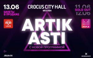 Артик и Асти концерт в Москве 2021 Crocus City Hall