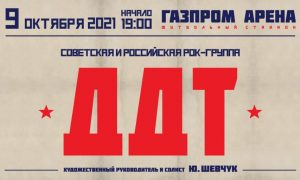 Концерт ДДТ в Санкт-Петербурге — Газпром Арена