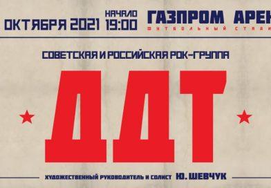 Концерт ДДТ в Санкт-Петербурге 2021