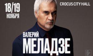 Концерт Валерия Меладзе в Крокус Сити Холл 2021