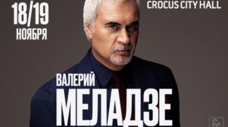 Концерт Валерия Меладзе в Москве