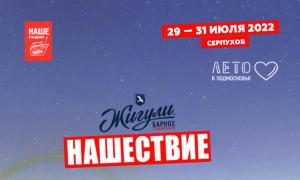Рок-фестиваль «Нашествие 2022»