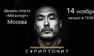 Концерт Скриптонита в Москве 2021 — «Мегаспорт»