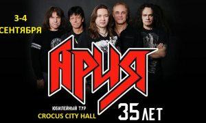 Концерт «Арии» в Москве 2021 — Crocus City Hall
