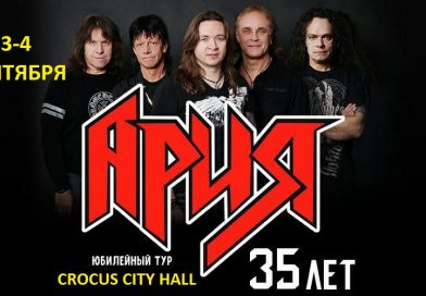 Концерт Арии В Москве
