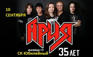 Конерт Арии в Санкт-Петербурге