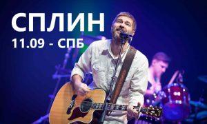 Концерт «Сплин» Севкабель Порт — Санкт-Петербург