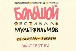 Большой Фестиваль Мультфильмов в Москве